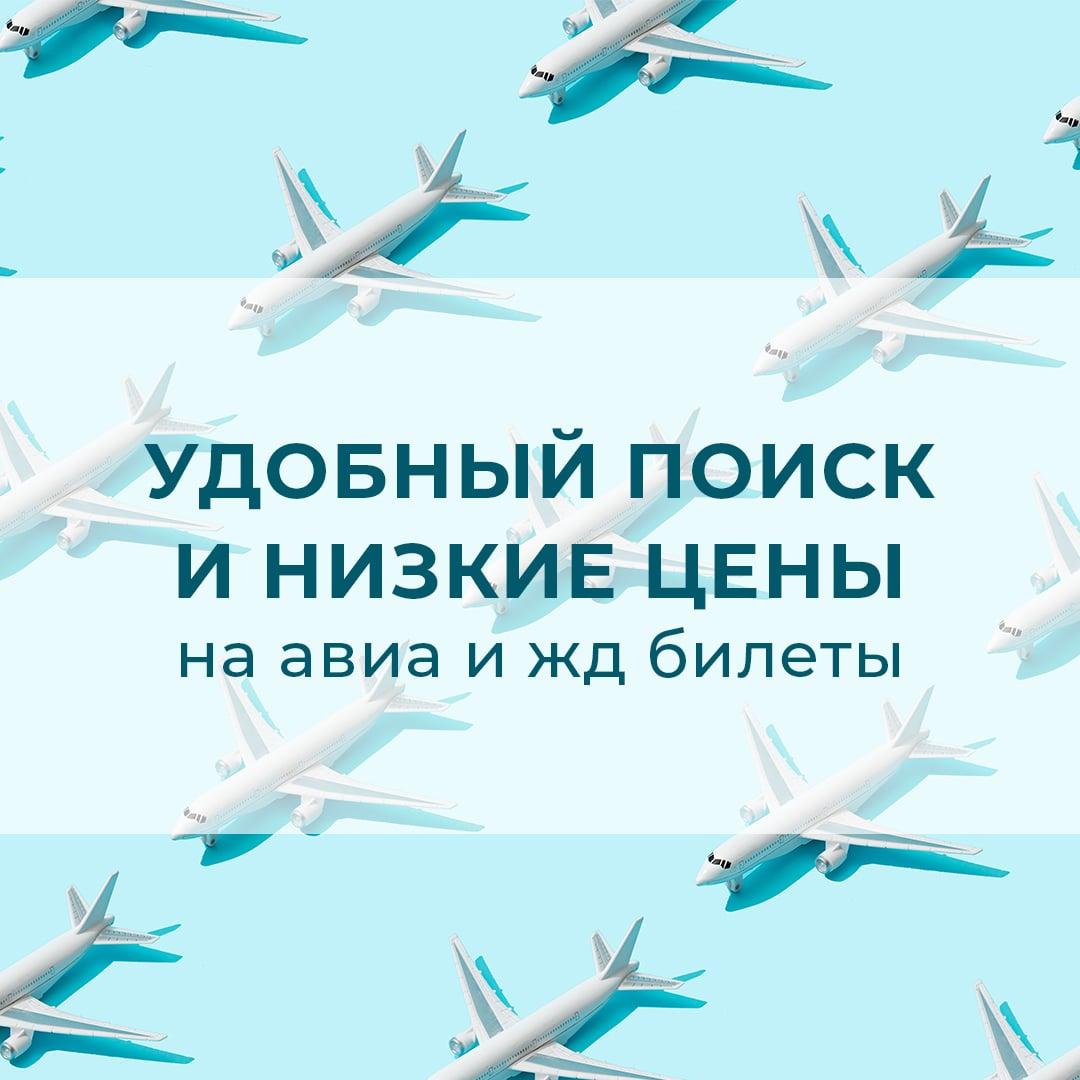 В рубрике «Едуем рекомендует» знакомим вас с нашим партнером компанией Biletix.ru